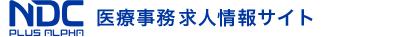 NDC医療事務求人情報サイト